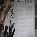 12/23與戲曲學院同事到烏來踏青走訪銅鑼達人.