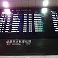 12/08凌晨終於安全回家,飛抵台北,終宵等候,爸比與皮皮小多還有文忠與新娘子都來接機,感人呢.