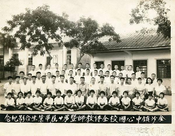 1966奕炳小學畢業照