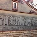 20130706-6.村子里隔鄰牆面的戰爭標語猶在