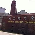 20130706-9.金門陶瓷廠之一