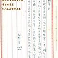 20130711-6.許金全帶來當年指揮官的訓示手稿,珍貴喔。