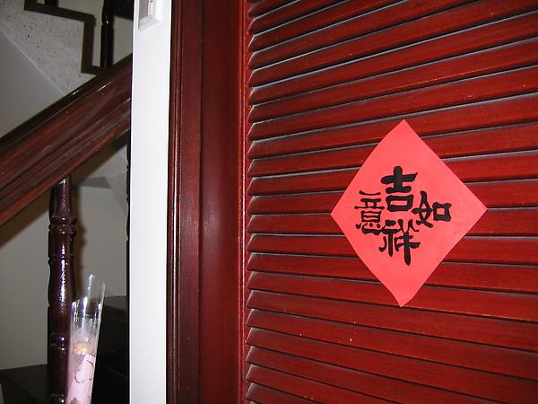 門上的吉祥如意,可是王敬先老校長的墨寶呢。
