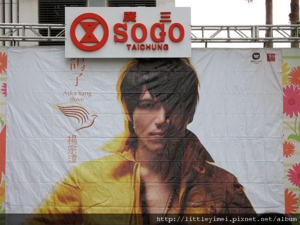 帥氣的宗緯超大形海報,可以數數看被折了多少次 XD