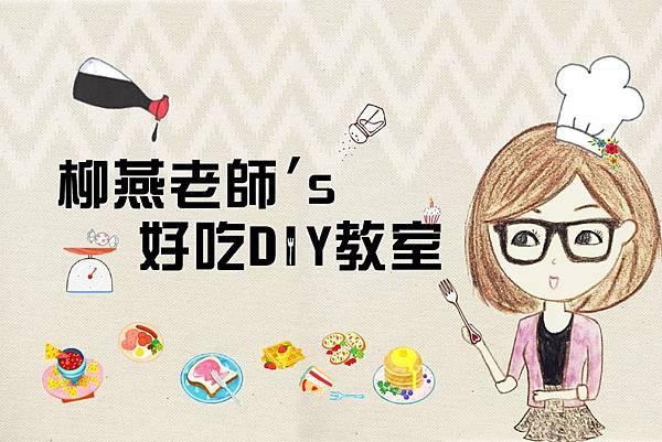 2016(三)好吃DIY教室版型-1