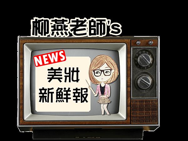 2016(一)美妝新鮮事版型-1