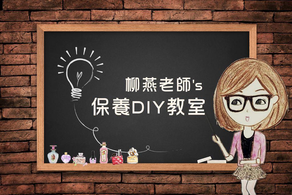 2016(三)保養DIY教室版型