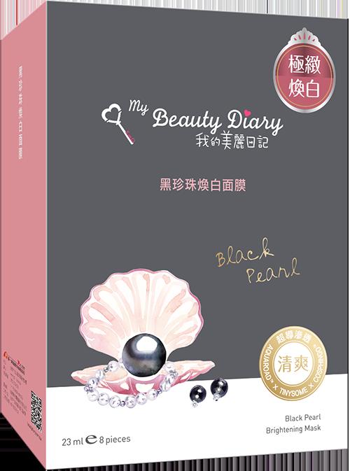 11-我的美麗日記自然鑰匙系列_黑珍珠煥白面膜_售價250