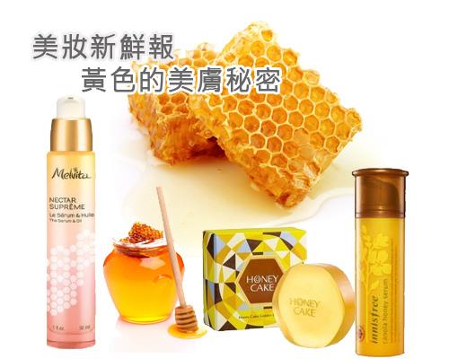 美妝新鮮報-蜂蜜