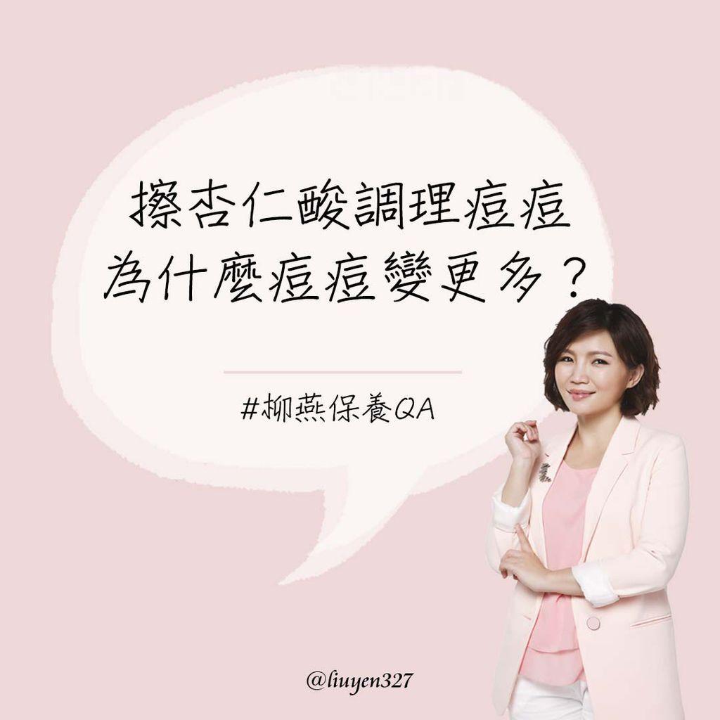 2019-IG-QA 擦杏仁酸調理痘痘 為什麼痘痘變更多