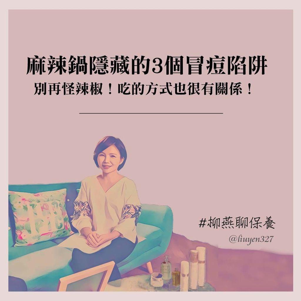 2019-IG-Care 麻辣鍋隱藏的3個冒痘陷阱