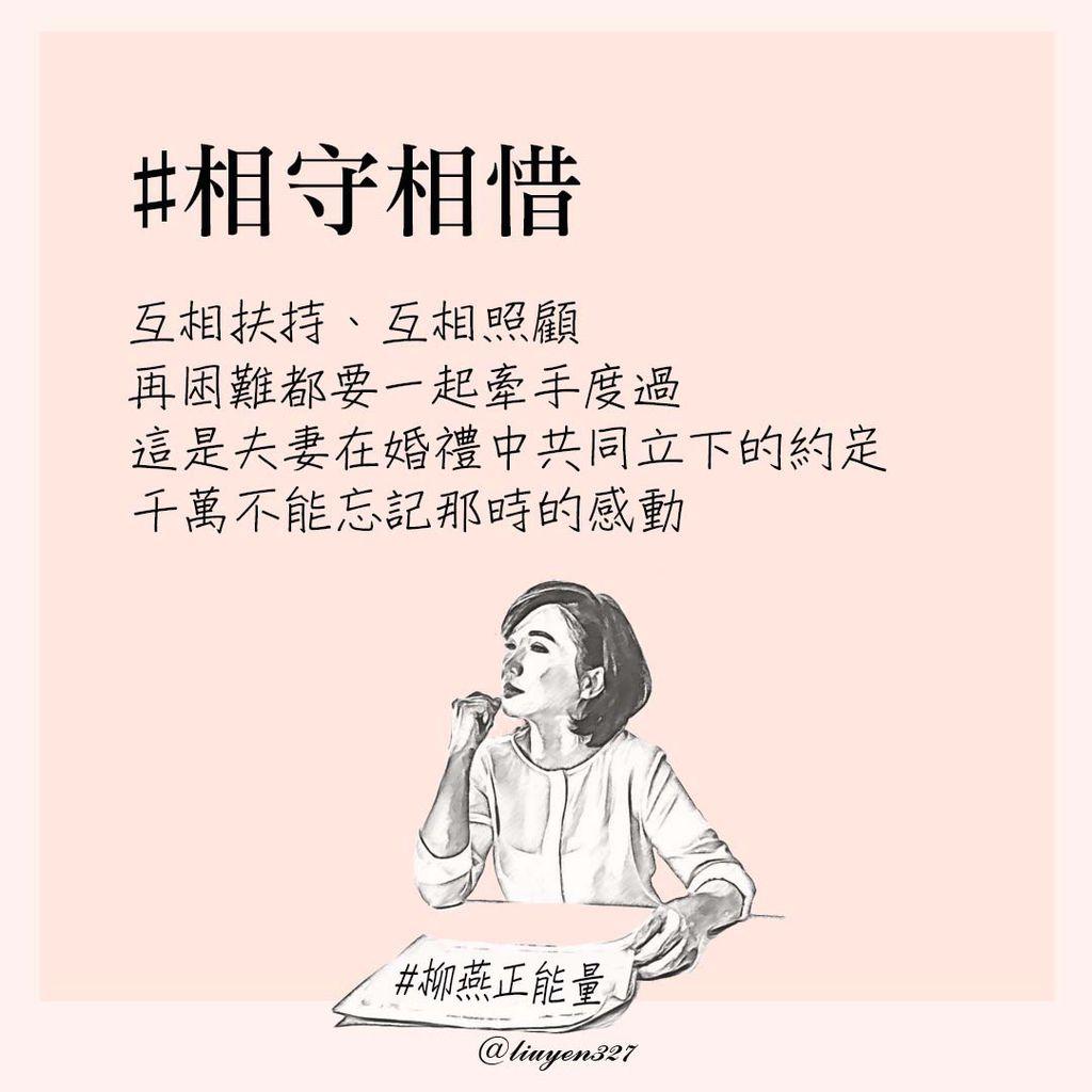 2019-IG-Power 相守相惜