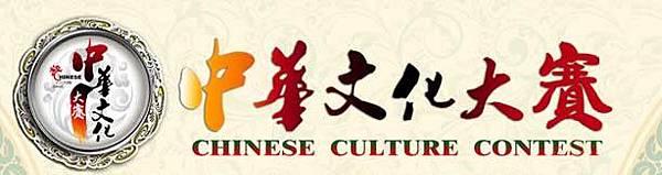 中华文化大赛