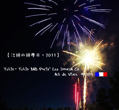 La fete nationale francaise2011.JPG