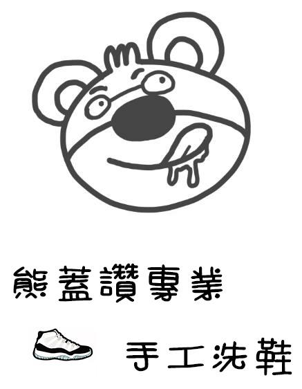 熊在幹.jpg