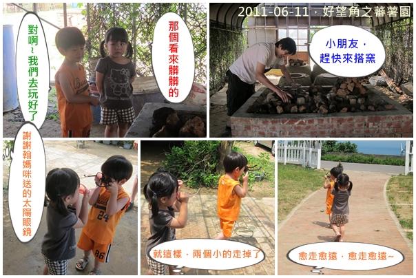 2y8m好望角蕃薯園1.jpg