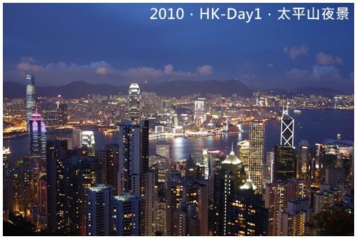 1y10mHK-Day1-太平山3.jpg