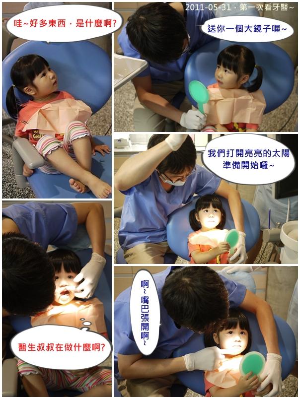 2y8m看牙醫1.jpg