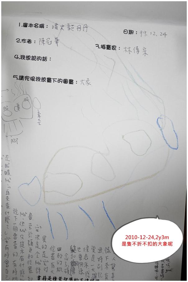 2y4m畫圖演進3.jpg