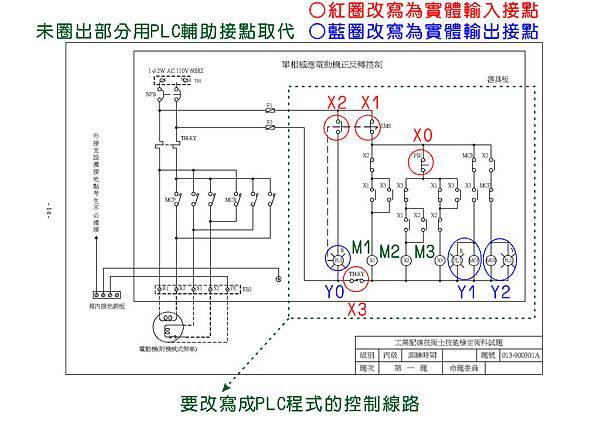 丙級工配第一題的工配圖轉為永宏PLC程式3