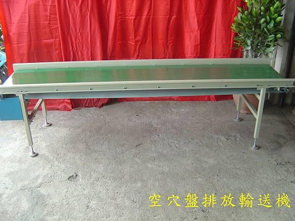 空育苗穴盤排放輸送機