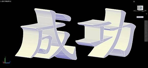3D文字畫法02