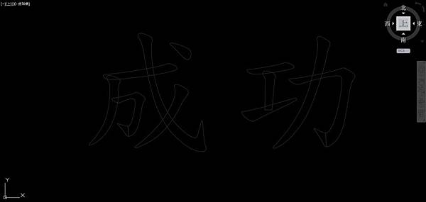 3D文字畫法01