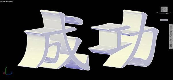 3D文字畫法03