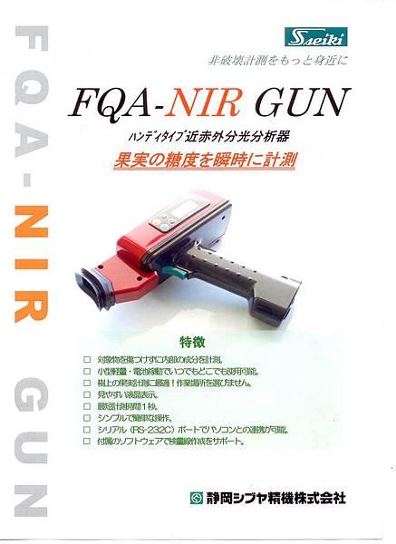 日本槍形水果檢測機型錄1