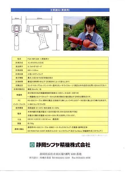 日本槍形水果檢測機型錄2