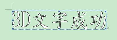 3D文字畫法22