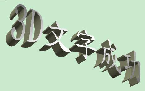 3D文字畫法28