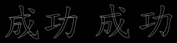 3D文字畫法33