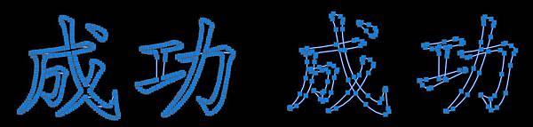 3D文字畫法34