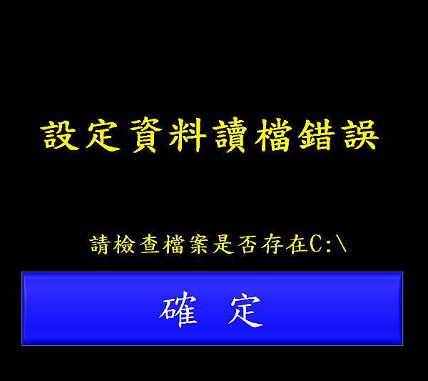 手提式水果糖酸度檢測機__操作程式畫面03