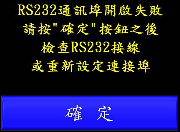 手提式水果糖酸度檢測機__操作程式畫面05