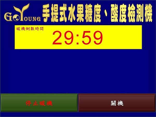 手提式水果糖酸度檢測機__操作程式畫面09