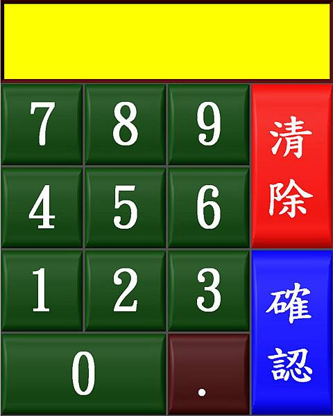 手提式水果糖酸度檢測機__操作程式畫面16
