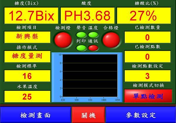 手提式水果糖酸度檢測機__操作程式畫面15