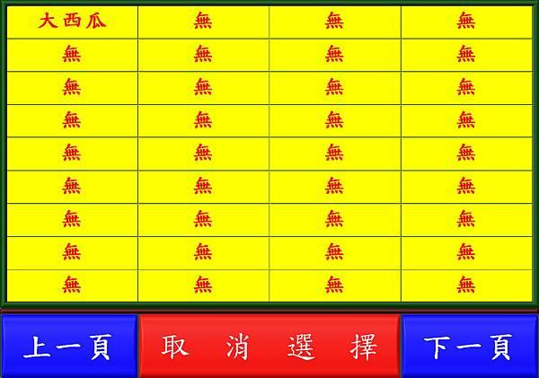手提式水果糖酸度檢測機__操作程式畫面21