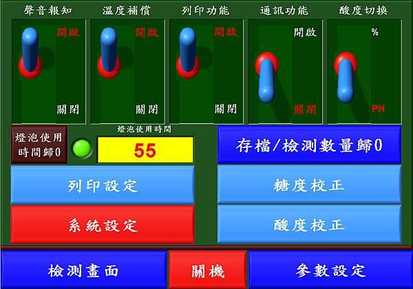 手提式水果糖酸度檢測機__操作程式畫面23
