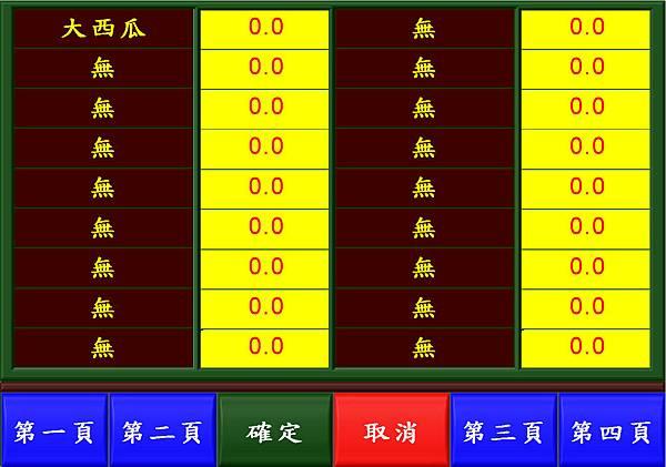 手提式水果糖酸度檢測機__操作程式畫面29