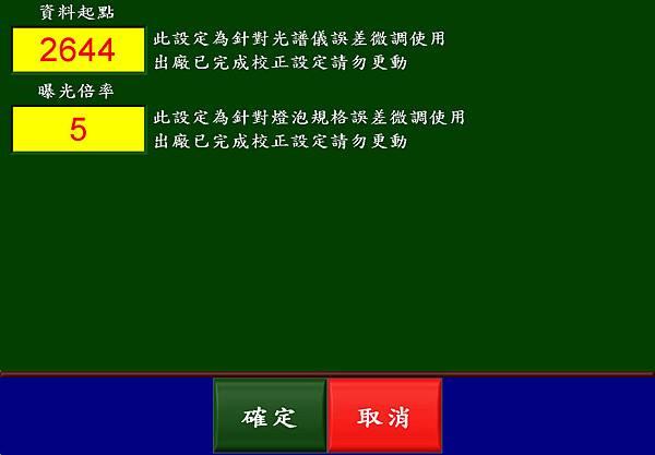 手提式水果糖酸度檢測機__操作程式畫面27