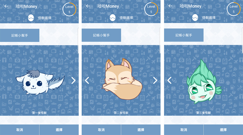 哈拉money記帳app10.jpg