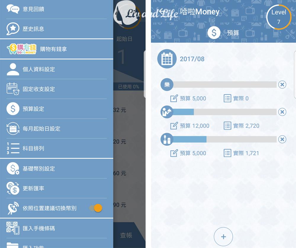哈拉money記帳app16.jpg