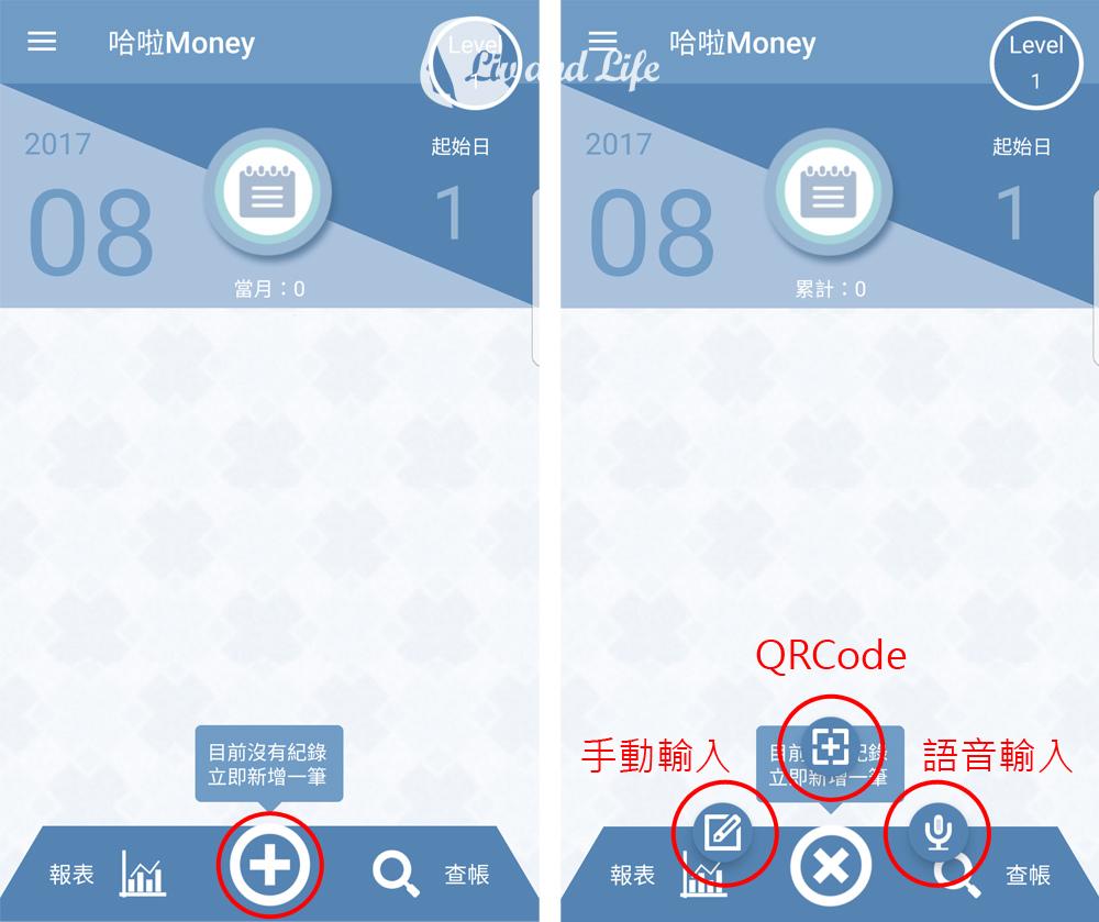 哈拉money記帳app3.jpg