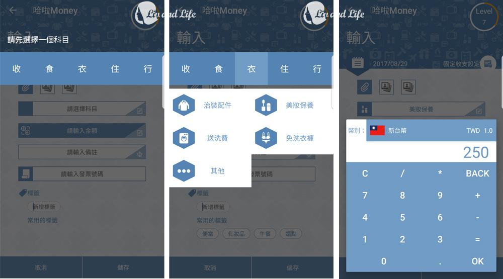 哈拉money記帳app5.jpg