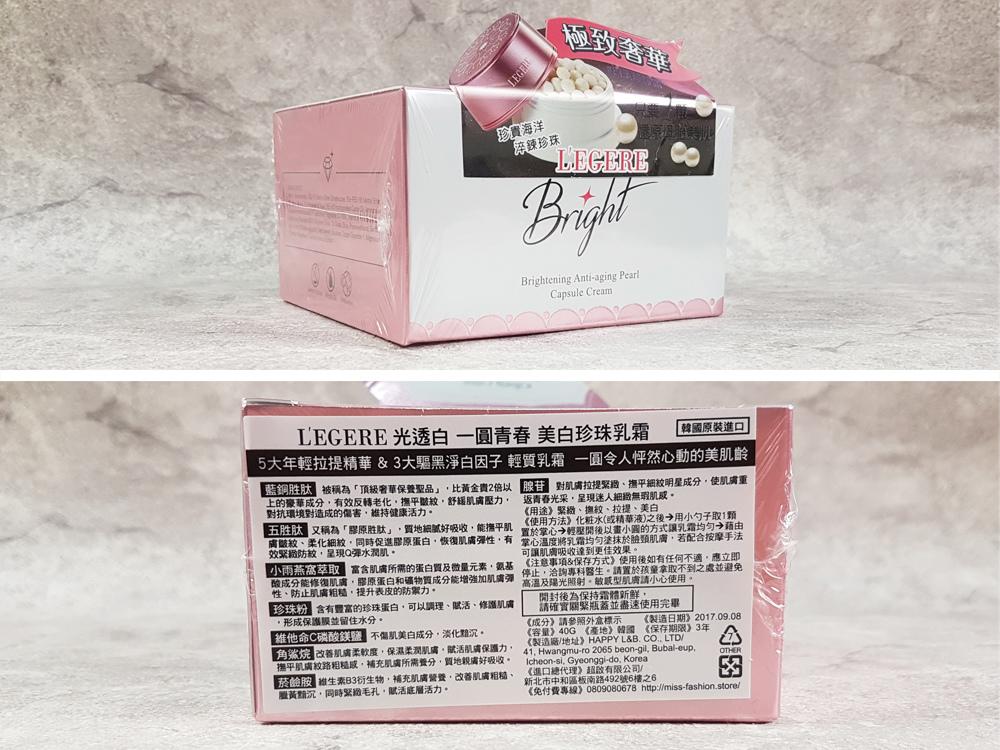 蘭吉兒美白珍珠乳霜2.jpg