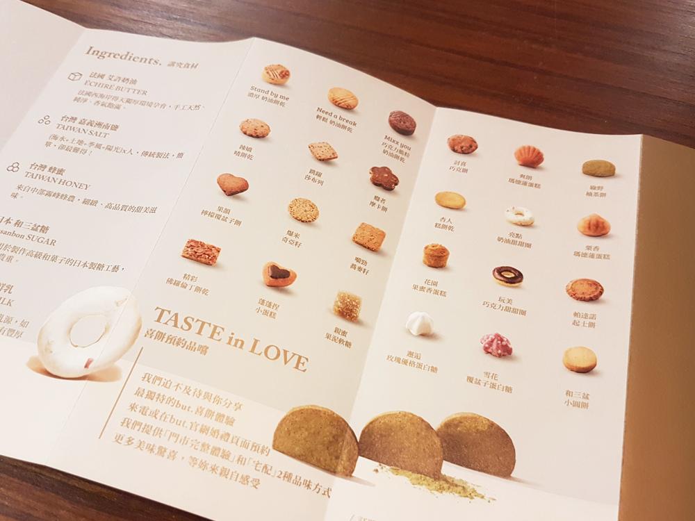 but.-(we-found-love)-富錦奶油手工喜餅14.jpg