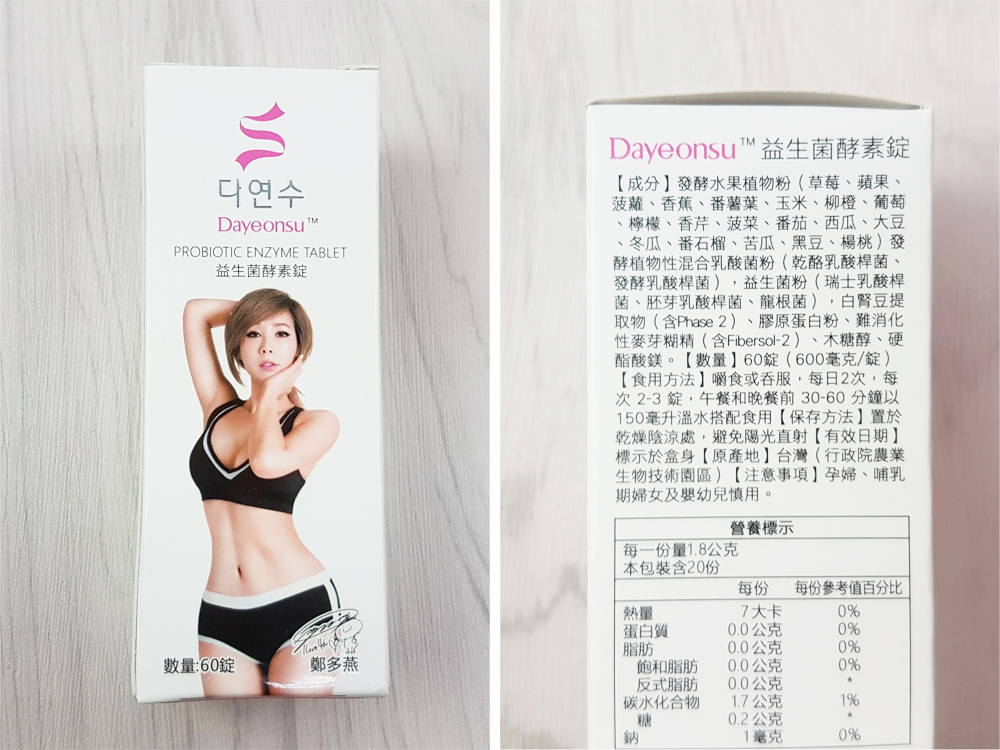 dayeonsu鄭多燕瘦益生菌酵素錠推薦5.jpg